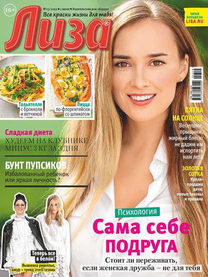 Отсутствует Журнал «Лиза» №23/2019 отсутствует журнал лиза 49 2019