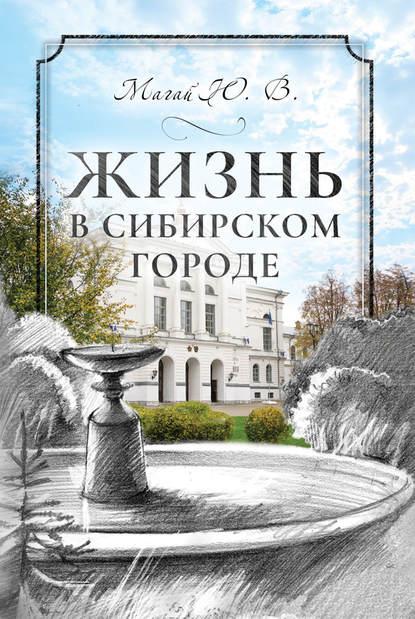Юрий Магай Жизнь в сибирском городе