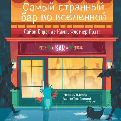 Спрэг Де Камп Самый странный бар во вселенной обложка