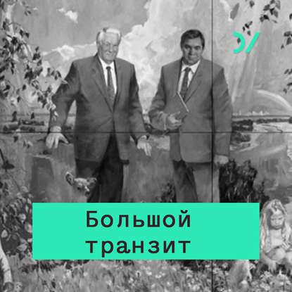 Иван Крастев Отличие транзита в России и Восточной Европе недорого