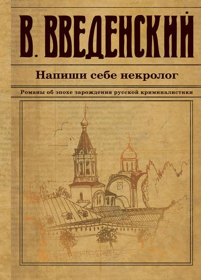 Валерий Введенский Напиши себе некролог введенский в напиши себе некролог