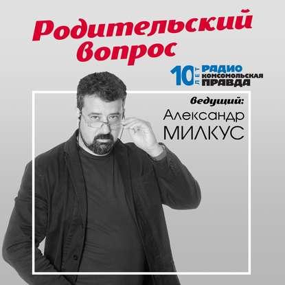 Радио «Комсомольская правда» Родители разводятся. Как это сделать с минимальными «потерями для ребенка»