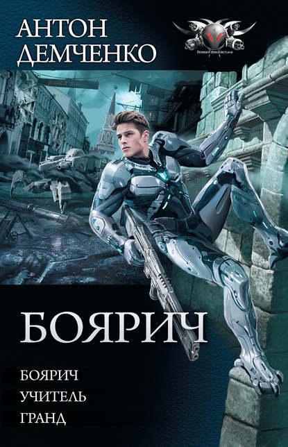Боярич: Боярич. Учитель. Гранд : Демченко Антон