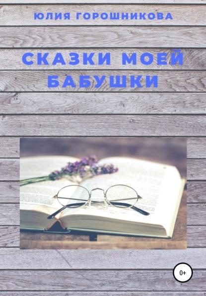 Юлия Владимировна Горошникова Сказки моей бабушки недорого