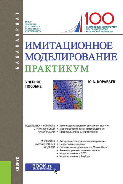 Фото - Юрий Александрович Кораблев Имитационное моделирование. Практикум группа авторов прикладная информатика 5 17 2008