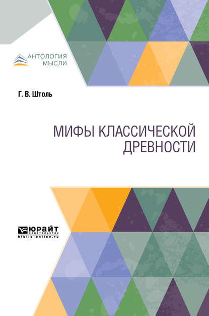 П. А. Медведев Мифы классической древности шваб г мифы и притчи классической древности