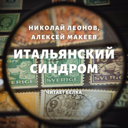 Николай Леонов Итальянский синдром николай леонов стервятники
