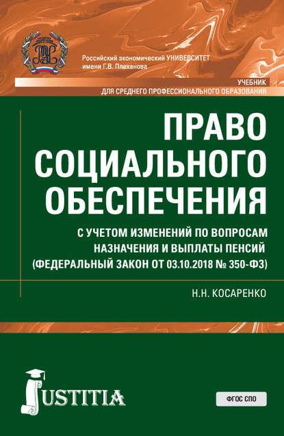 Фото - Н. Н. Косаренко Право социального обеспечения н н косаренко валютное право курс лекций