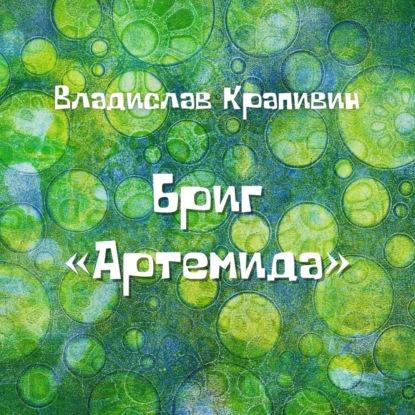 Владислав Крапивин Бриг «Артемида» крапивин владислав петрович бриг артемида