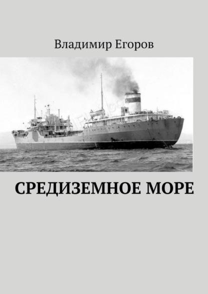 Владимир Николаевич Егоров Средиземноеморе недорого