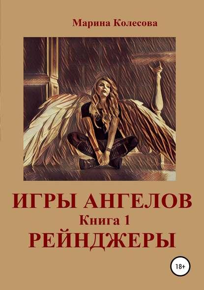 Марина Колесова Игры ангелов. Книга 1. Рейнджеры марина колесова игры ангелов книга 3 возвращение