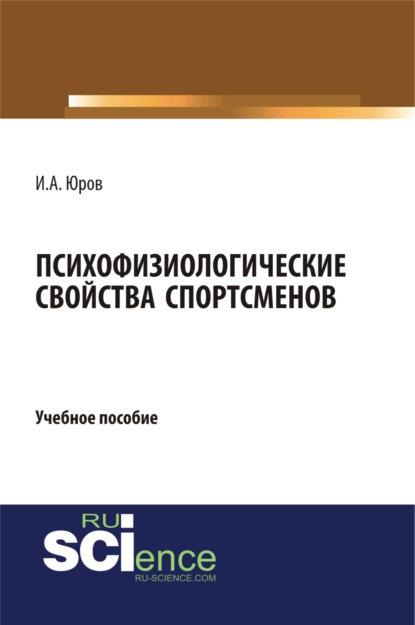 Игорь Александрович Юров Психофизиологические свойства спортсменов