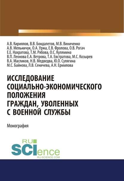 авторов Коллектив - Исследование социально-экономического положения граждан, уволенных с военной службы