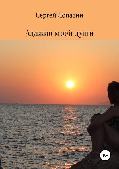 Сергей Лопатин Адажио моей души