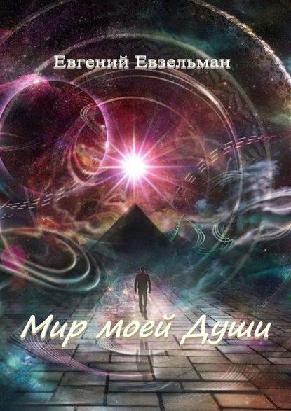 Евгений Евзельман Мир моейДуши евгений евзельман конфетти