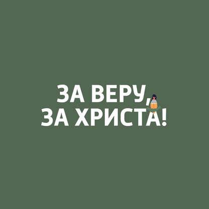 Творческий коллектив шоу «Сергей Стиллавин и его друзья» Последствия четвертого крестового похода и детский крестовый поход