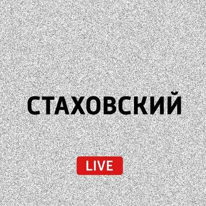 Евгений Стаховский Среда и история
