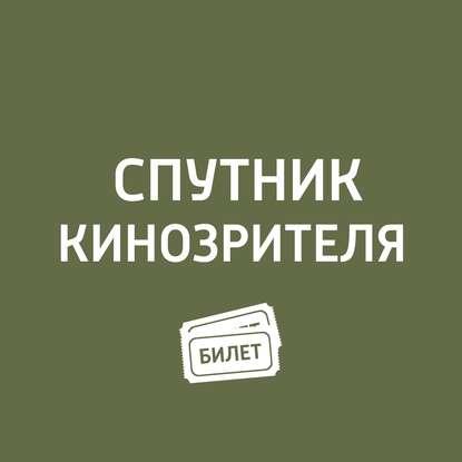 Антон Долин Громкая связь, Алита: Боевой ангел