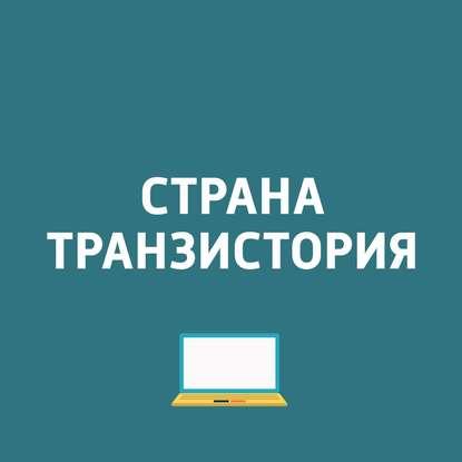 Картаев Павел Где купить переходник с micro usb на HDMI