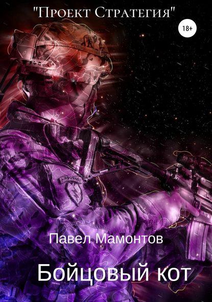 Павел Мамонтов Бойцовый кот андрей мамонтов практический