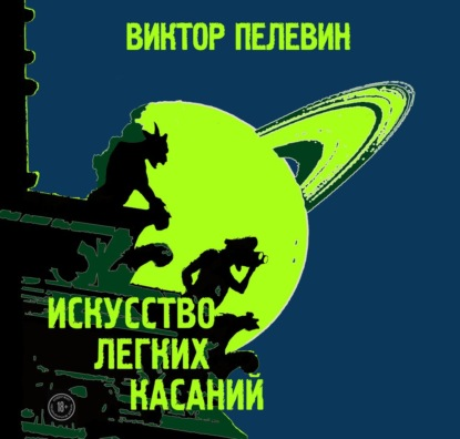 Пелевин Виктор Олегович Искусство легких касаний обложка