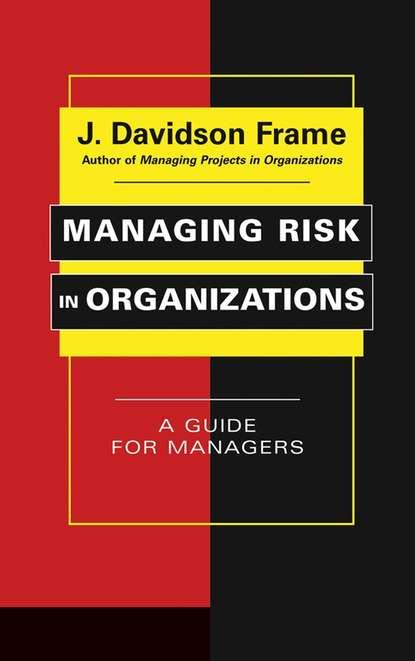 Группа авторов Managing Risk in Organizations группа авторов risk management handbook for health care organizations set
