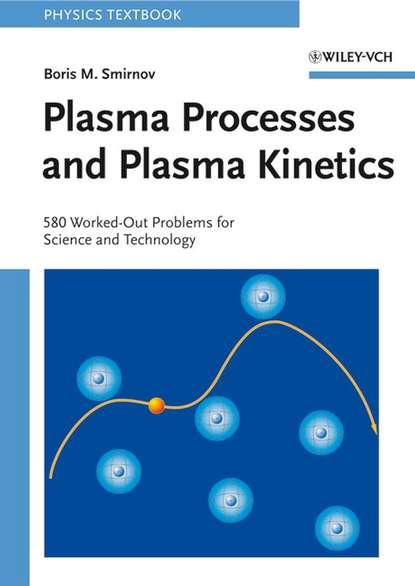 Фото - Boris Smirnov M. Plasma Processes and Plasma Kinetics declan diver plasma formulary for physics astronomy and technology