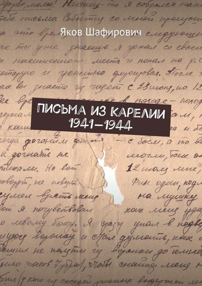 Яков Шафирович Письма изКарелии 1941—1944 авдеев в г альбом каталог рисуя блокаду… дневник архитектора я о рубанчика 1941 1944