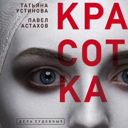 Устинова Татьяна Витальевна, Астахов Павел Алексеевич Красотка обложка