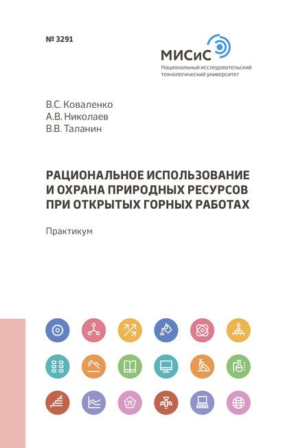 Андрей Николаев Рациональное использование и охрана природных ресурсов при открытых горных работах а м никаноров гидрохимия и охрана водных ресурсов
