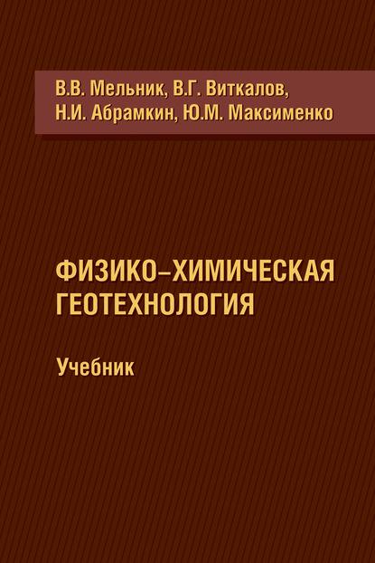 Виктор Виткалов Физико-химическая геотехнология и в матвеева физико технические основы эксплуатации кирпичных стен