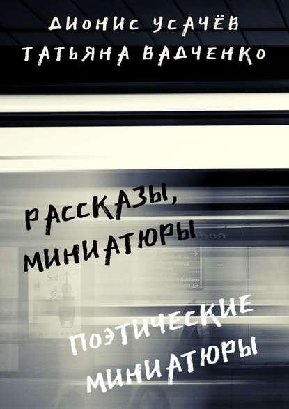 Татьяна Вадченко Рассказы, миниатюры. Поэтические миниатюры оксана логашова лирические миниатюры