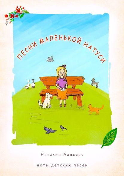 цена на Наталия Евгеньевна Лансере Песни маленькой Натуси. Ноты детских песен