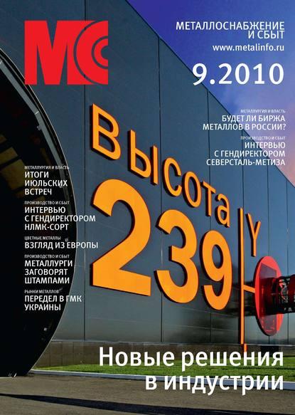 Фото - Группа авторов Металлоснабжение и сбыт №9/2010 группа авторов металлоснабжение и сбыт 12 2011