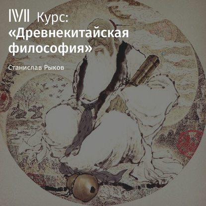 Станислав Рыков Лекция «Чжуан-цзы. Часть 2»