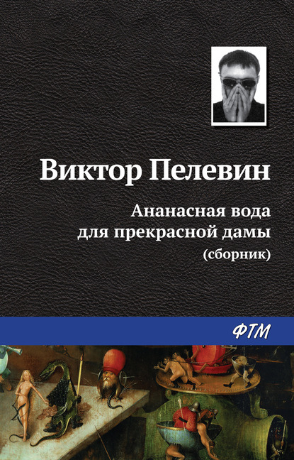 Виктор Пелевин. Ананасная вода для прекрасной дамы (сборник)
