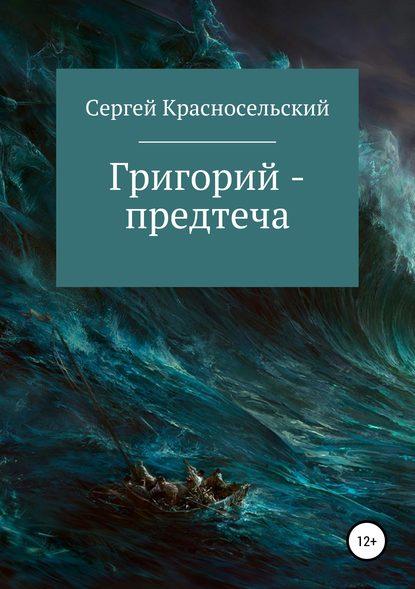 Сергей Красносельский Григорий – предтеча александр бушков распутин гибель империи