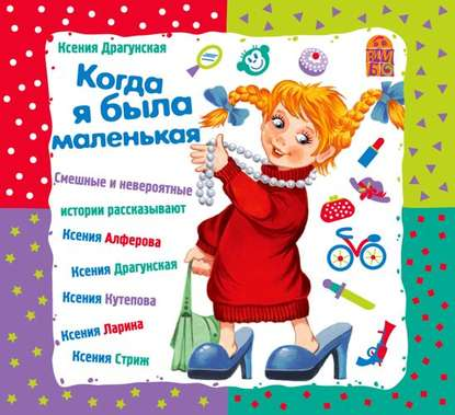 Ксения Драгунская Когда я была маленькая шк 40 3 шкатулка федоскино клевер исп силантьева