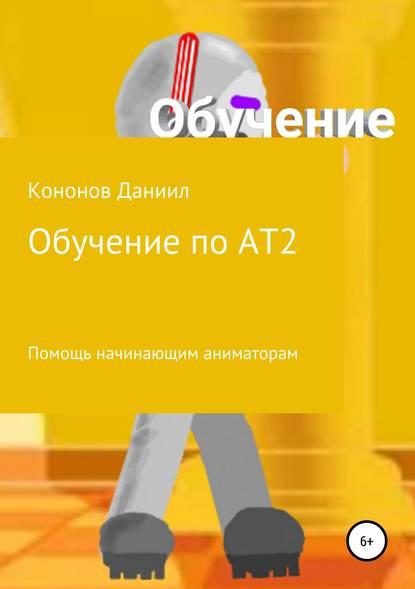 Даниил Дмитриевич Кононов Снайпер Обучение: рисуем мультфильмы 2