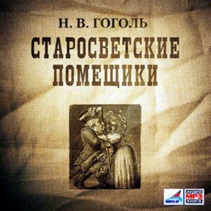 Николай Гоголь Старосветские помещики гоголь н старосветские помещики