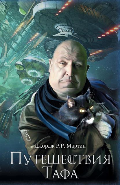 Джордж Р. Р. Мартин. Путешествия Тафа (сборник)