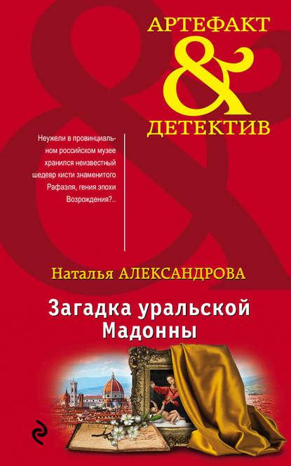 Наталья Александрова — Загадка уральской Мадонны