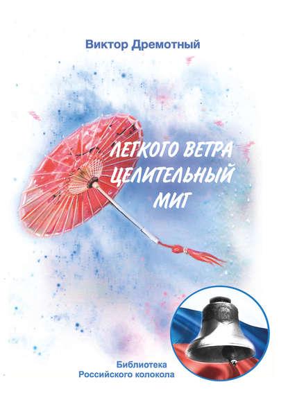 Фото - Виктор Дремотный Легкого ветра целительный миг белых а пер вака антология японской поэзии