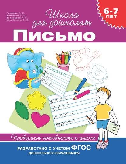 С. Е. Гаврина 6–7 лет. Письмо. Проверяем готовность к школе с е гаврина 6–7 лет чтение проверяем готовность к школе