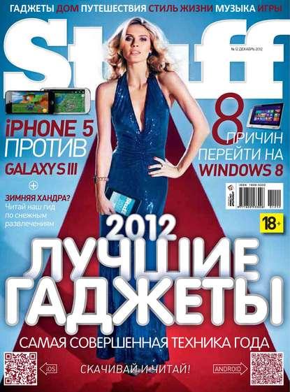 Журнал Stuff №12/2012