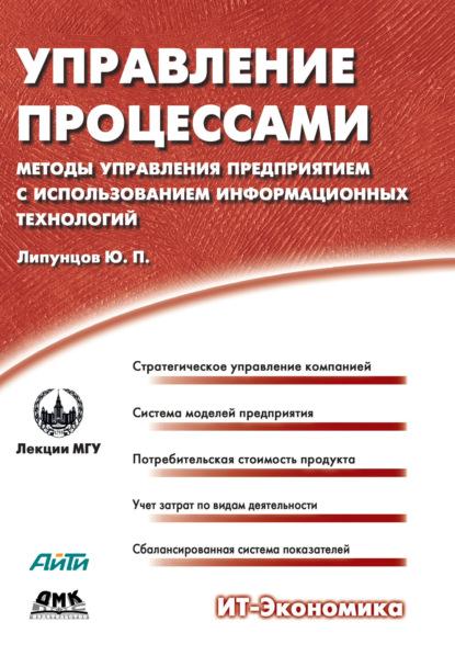 Ю. П. Липунцов Управление процессами. Методы управления предприятием с использованием информационных технологий