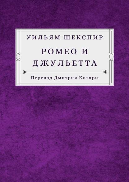 Уильям Шекспир. Ромео и Джульетта