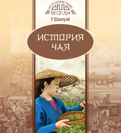 У Шаохуэй История чая
