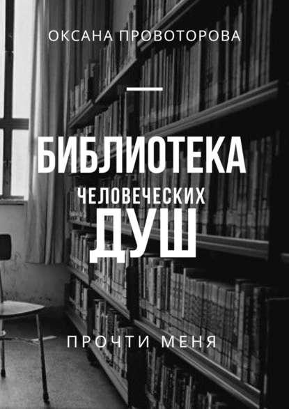 Оксана Провоторова Библиотека человеческихдуш оксана провоторова лесные сказания