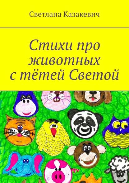 Светлана Казакевич Стихи про животных стётей Светой светлана казакевич стихи про природу стётей светой